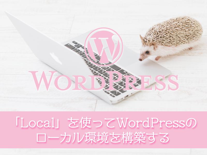 LocalでWordPressローカル環境構築