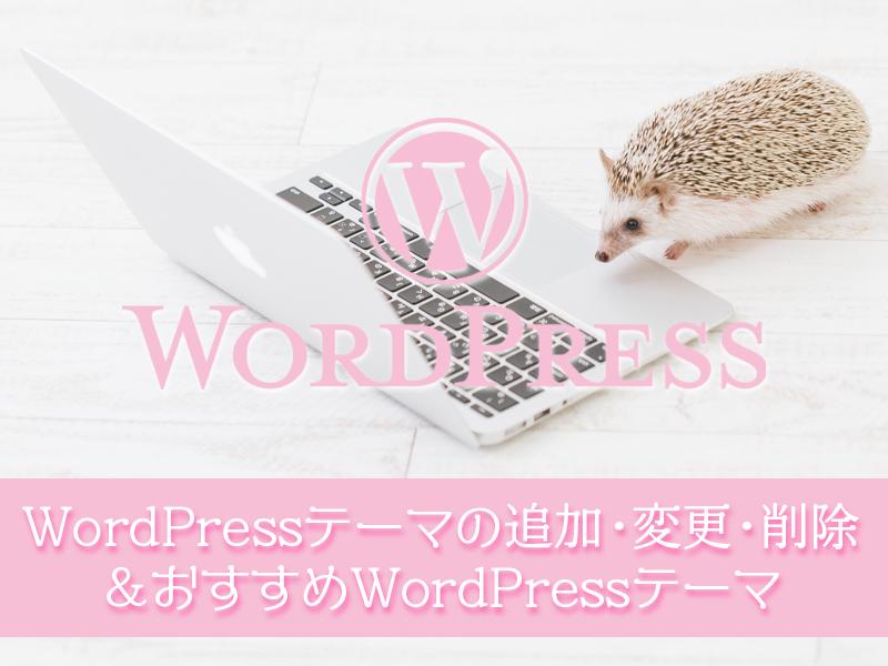 ワードプレスのテーマの追加・変更・削除とおすすめWordPressテーマ