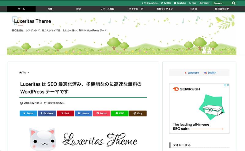 WordPressオススメ無料テーマ