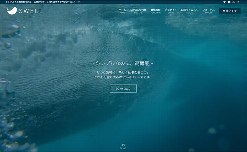 WordPressオススメ有料テーマ
