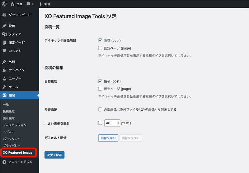 ワードプレスアイキャッチ自動生成プラグイン「XO Featured Image Tools」