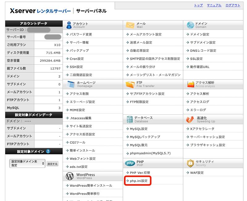 WordPress(ワードプレス)アップロードサイズ変更方法