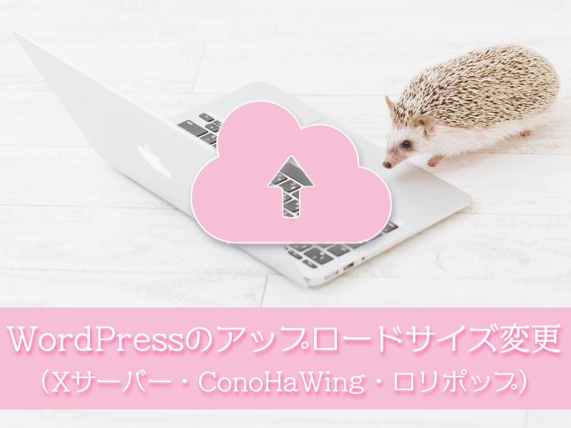 WordPress(ワードプレス)でファイルのアップロードサイズを変更する方法(XサーバーとConoHaWing、ロリポップの設定方法)