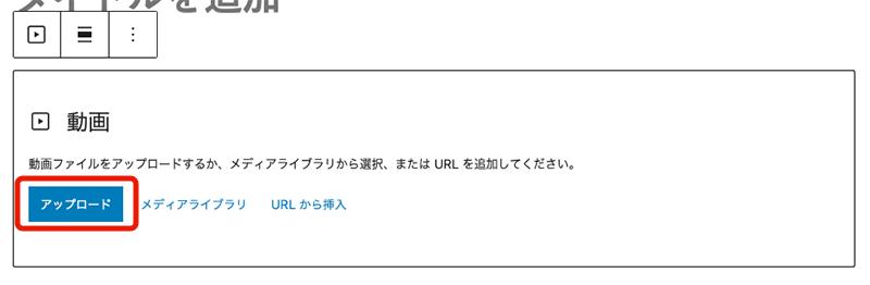 WordPress動画貼付け(アップロード)