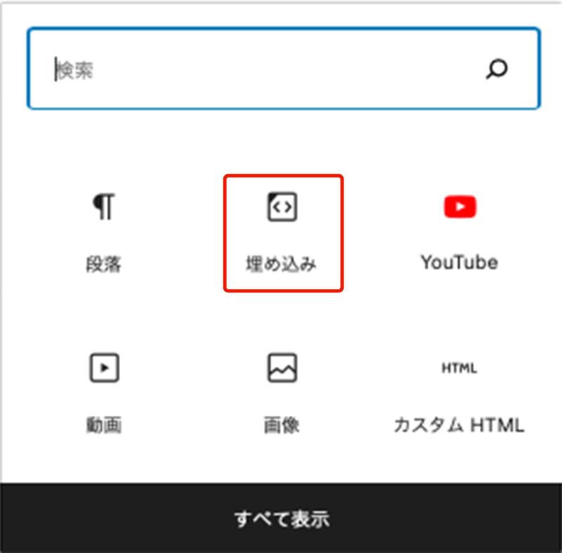 WordPress動画貼付け(YouTube)