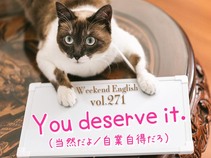 You deserve it.(当然だよ、自業自得だろ)