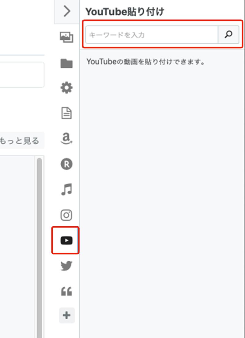 はてなブログYouTube動画貼り付け