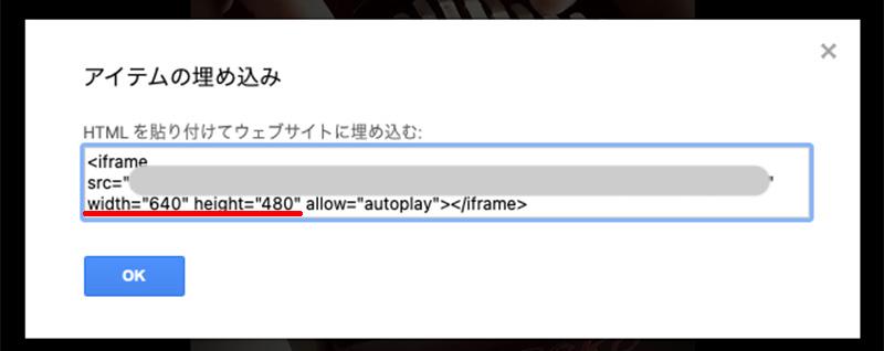 Googleドライブ動画をはてなブログに貼り付け