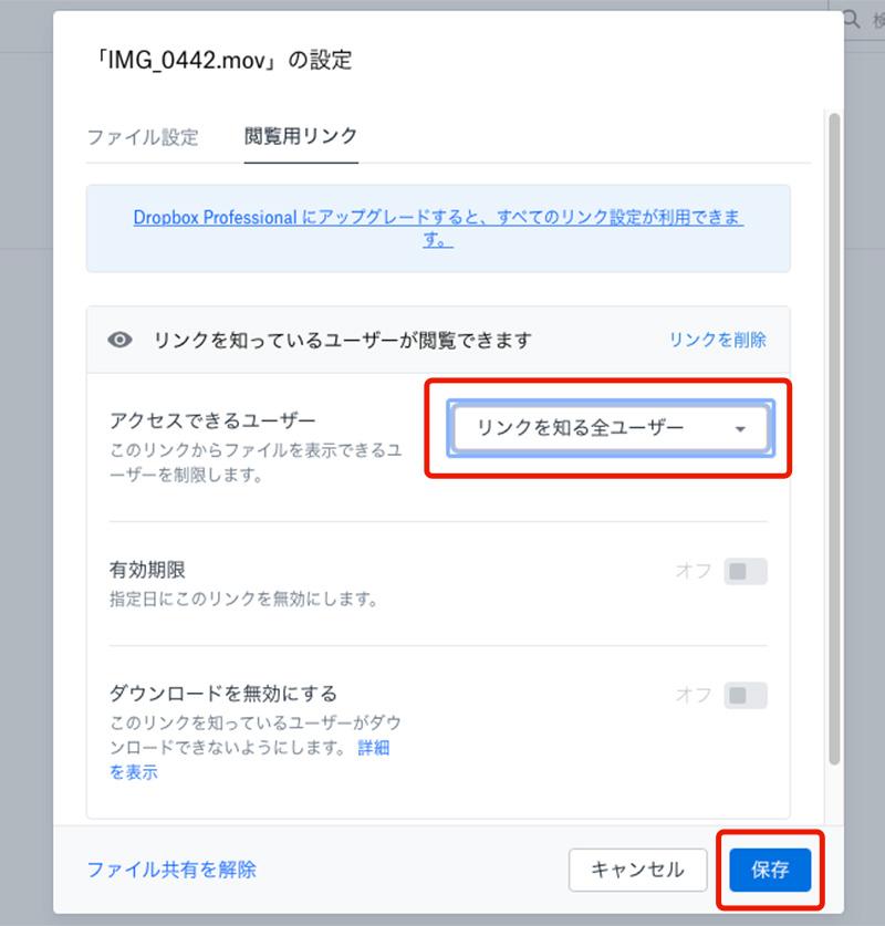 はてなブログにDropboxを使って動画を貼り付ける