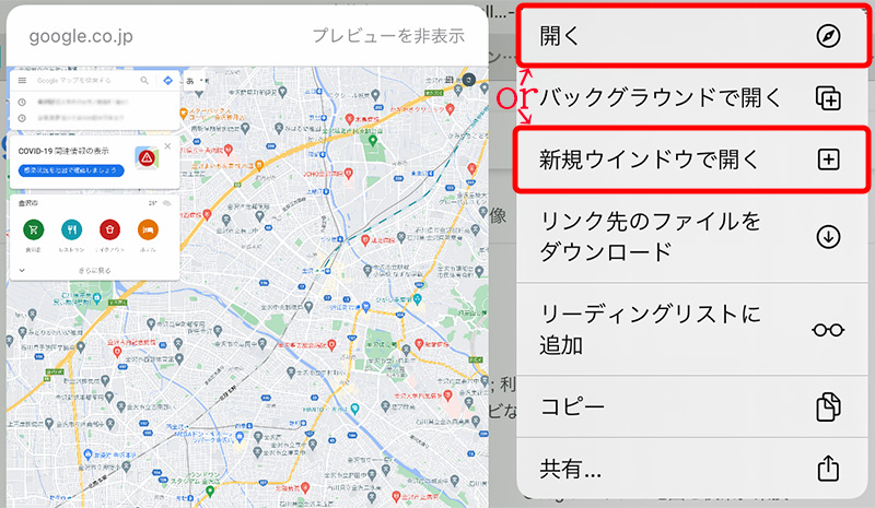 ipad,iphoneでPC版Googleマップを開く