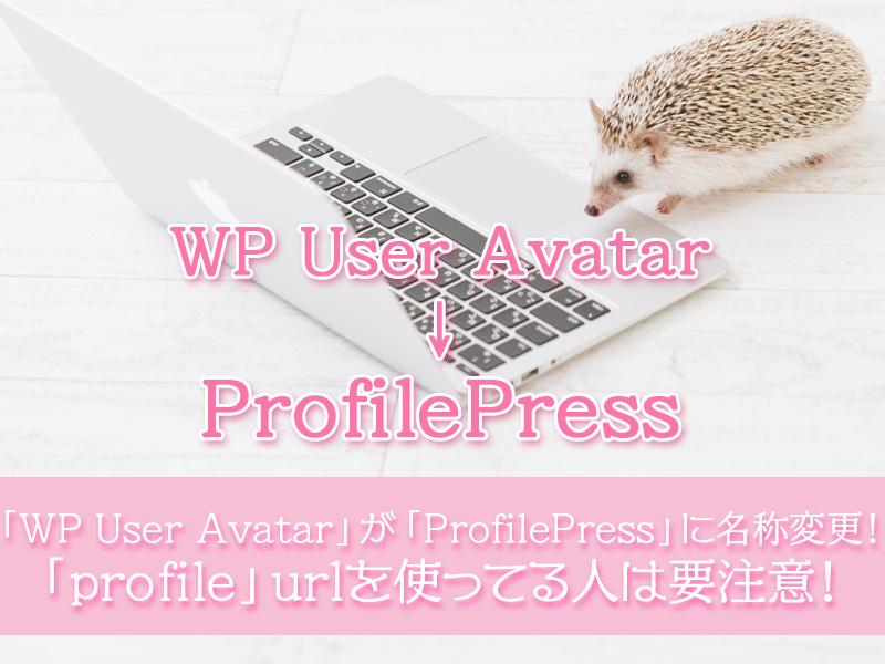 プラグイン「WP User Avatar」が「ProfilePress」に名称変更。プロフィールページのスラッグに「profile」を使ってる人は要注意