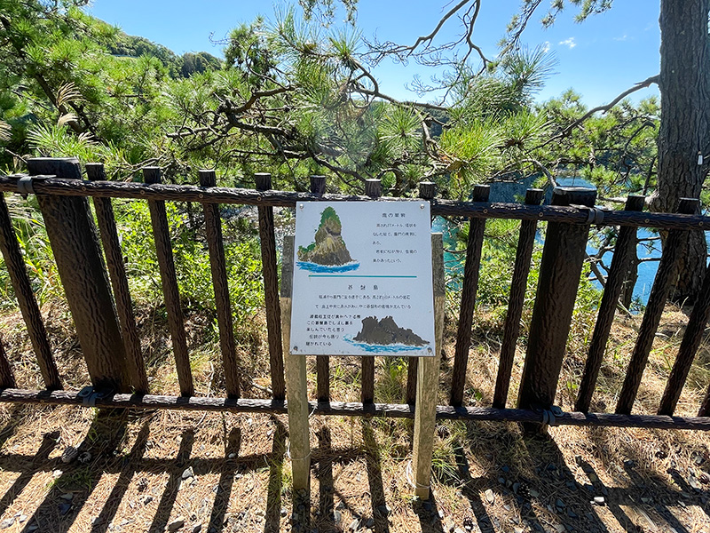 巌門・鷹の巣岩と碁盤島