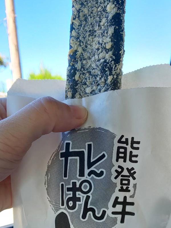 能登牛カレーパン