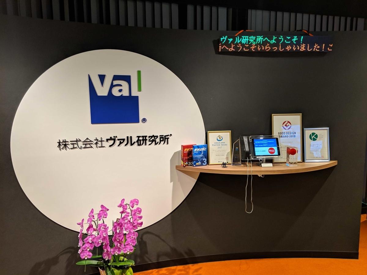 ヴァル研究所エントランス