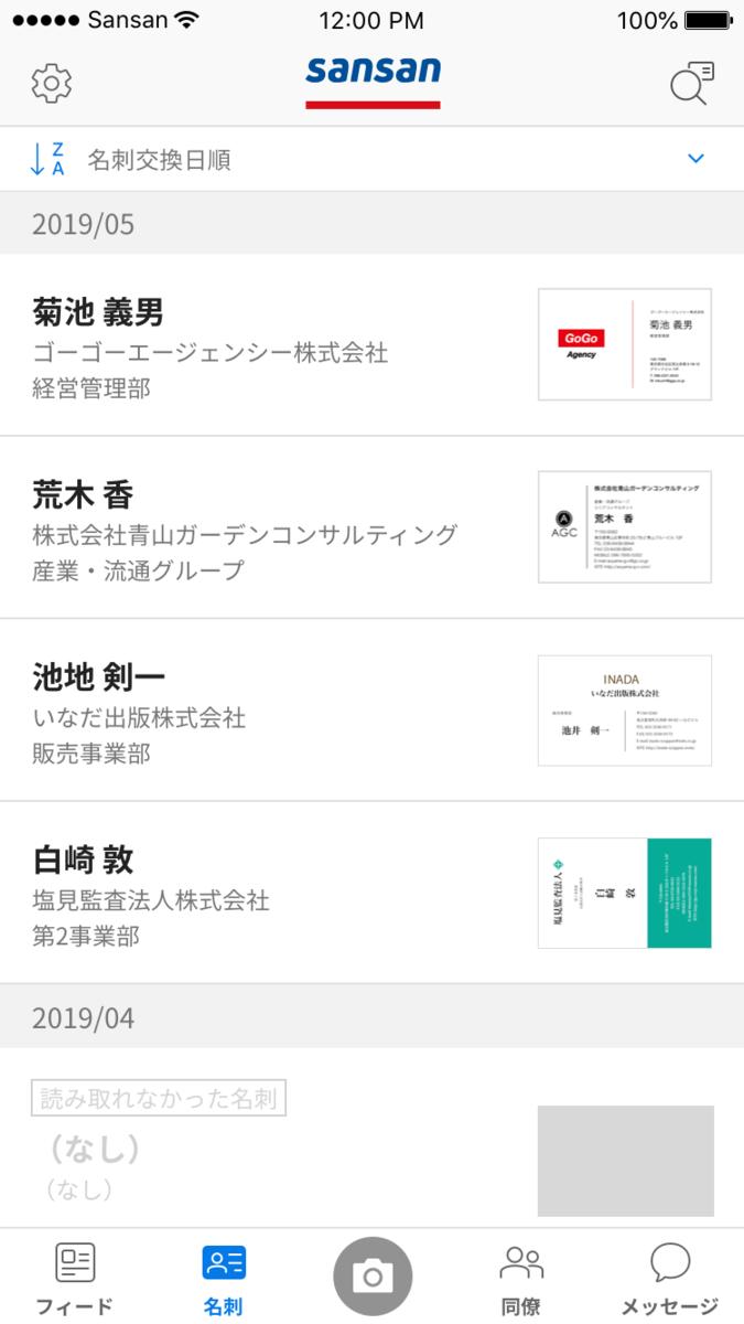 f:id:m-kawabe:20190508092030p:plain:w275