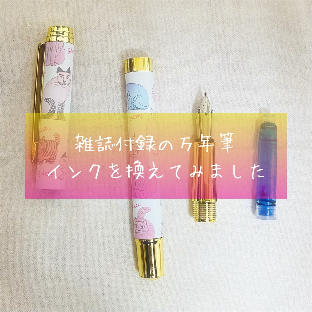 日経WOMAN 雑誌付録 リサラーソン 万年筆 インク交換