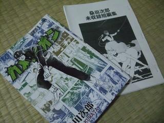 f:id:m-kikuchi:20080112165537j:image