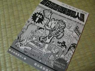 f:id:m-kikuchi:20080507224035j:image