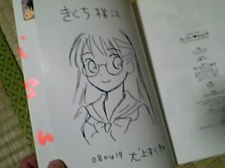 f:id:m-kikuchi:20080630165258j:image