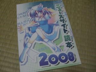 f:id:m-kikuchi:20080824013507j:image