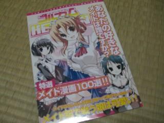 f:id:m-kikuchi:20080824013536j:image