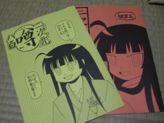 f:id:m-kikuchi:20080825185801j:image