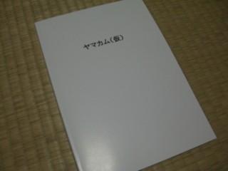 f:id:m-kikuchi:20090118173211j:image