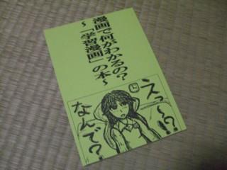 f:id:m-kikuchi:20090515182841j:image