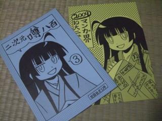 f:id:m-kikuchi:20090515182922j:image