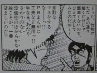 f:id:m-kikuchi:20090624004442j:image