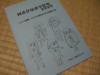 f:id:m-kikuchi:20090824224532j:image