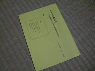 f:id:m-kikuchi:20090830213904j:image