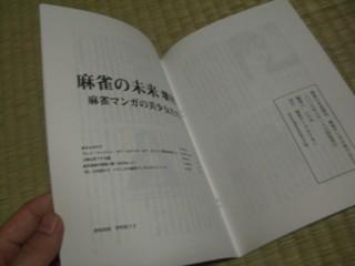 f:id:m-kikuchi:20090830214255j:image