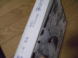 f:id:m-kikuchi:20091228171955j:image