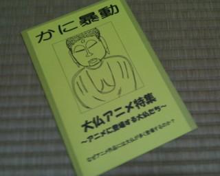 f:id:m-kikuchi:20100528012027j:image