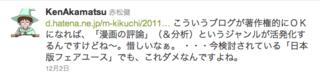 f:id:m-kikuchi:20111207012024p:image