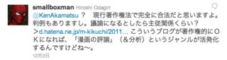 f:id:m-kikuchi:20111207012031p:image