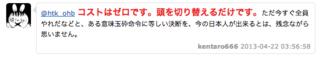 f:id:m-kikuchi:20130425210219p:image