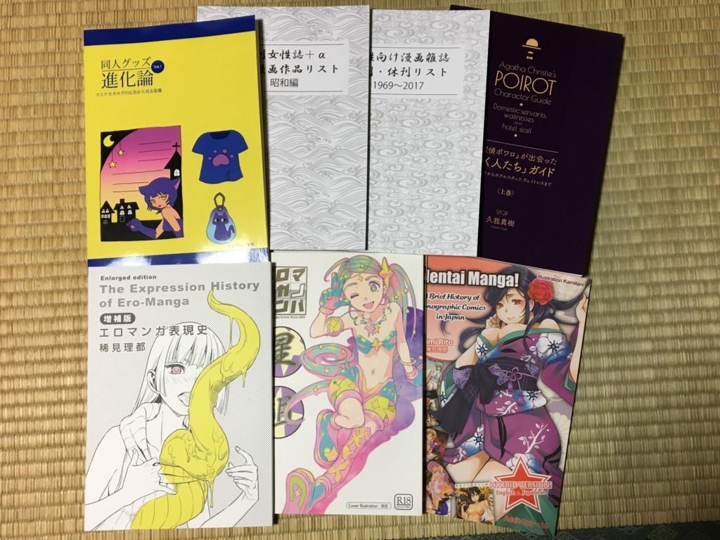 f:id:m-kikuchi:20180101004938j:plain