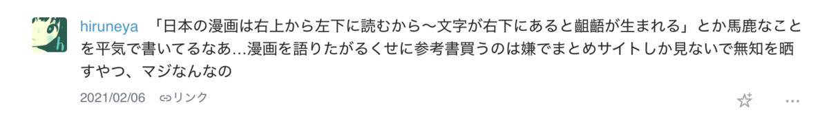 f:id:m-kikuchi:20210206204552p:plain