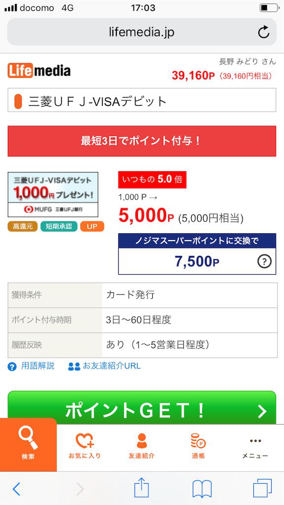 f:id:m-midori1008:20190206170549p:image