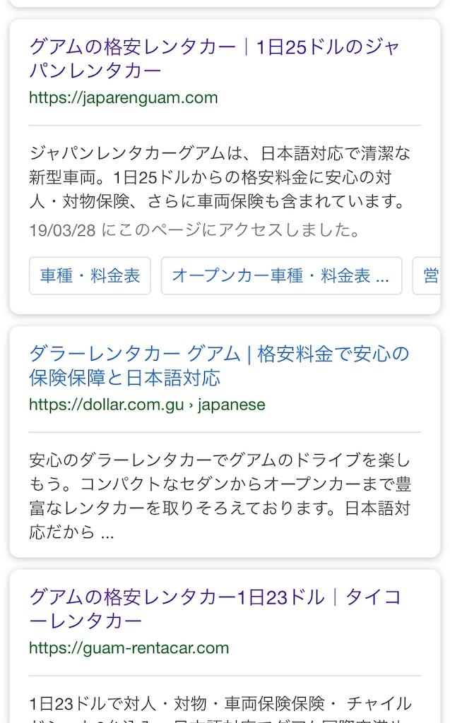 f:id:m-midori1008:20190414224948j:image