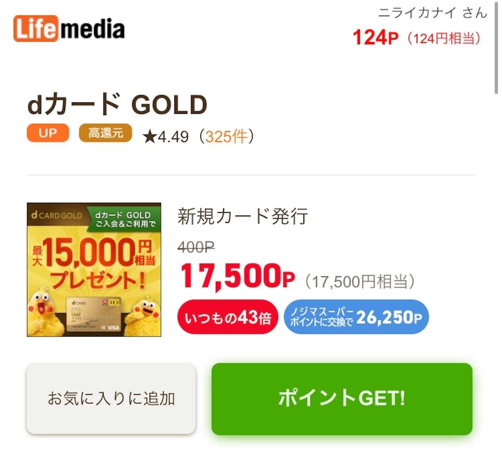 f:id:m-midori1008:20190520160245j:image