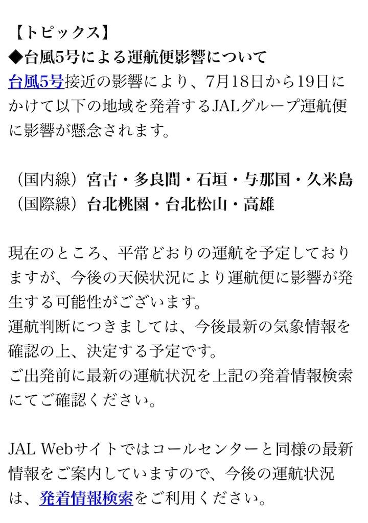 f:id:m-midori1008:20190717170133j:image