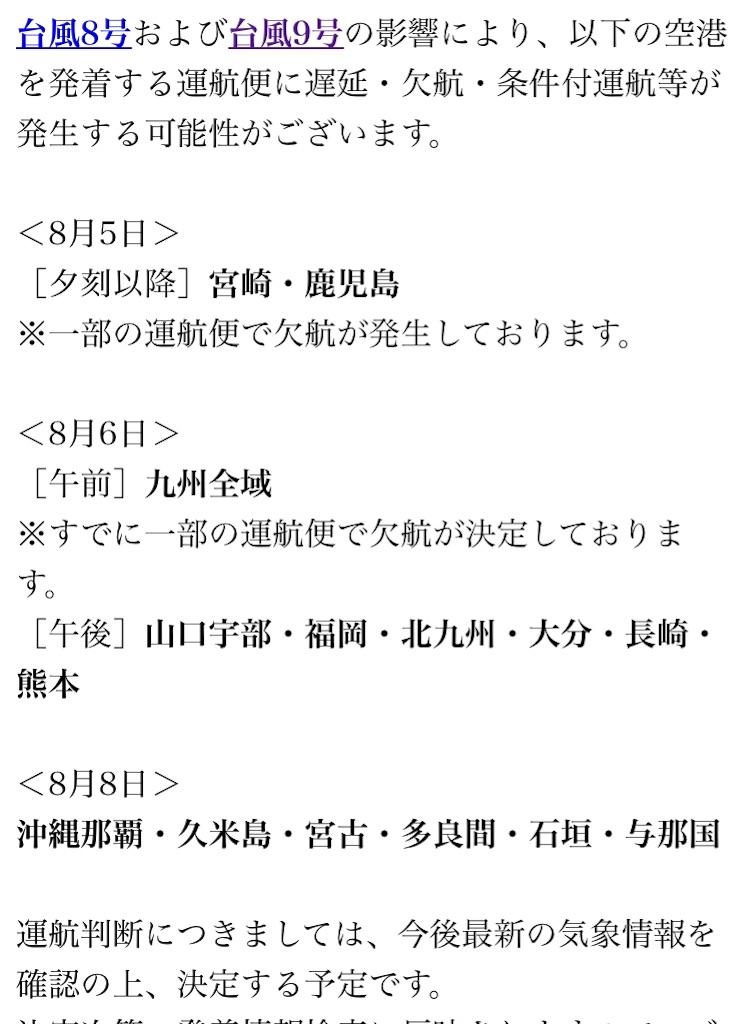 f:id:m-midori1008:20190805171007j:image