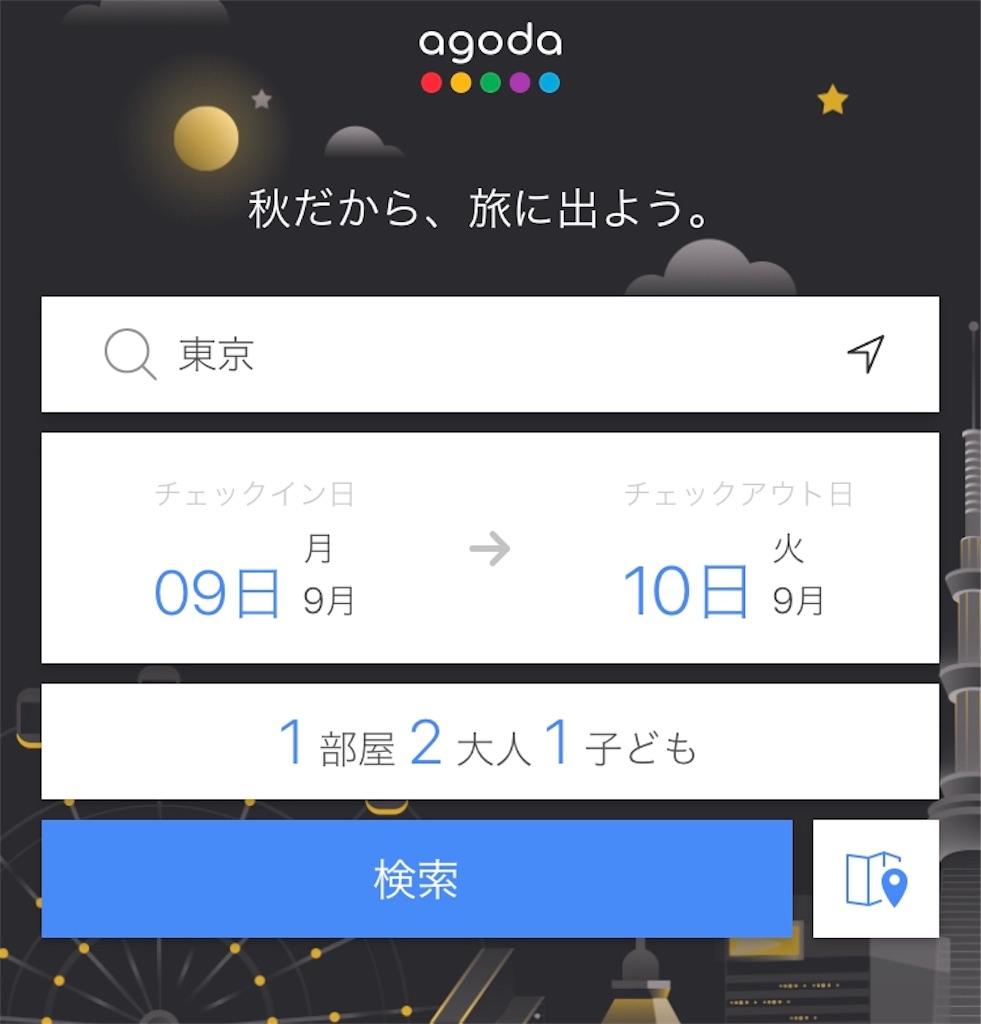 f:id:m-midori1008:20190909112437j:image