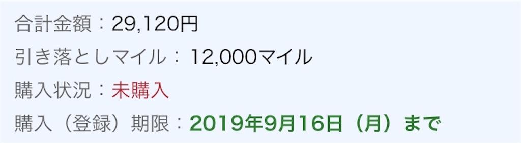f:id:m-midori1008:20190918083531j:image