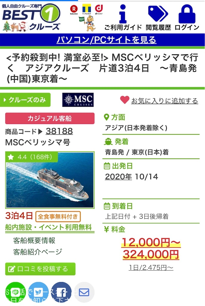 f:id:m-midori1008:20191220132022j:image