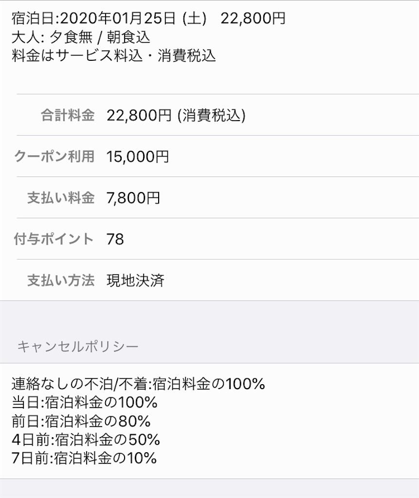 f:id:m-midori1008:20200127083401j:image