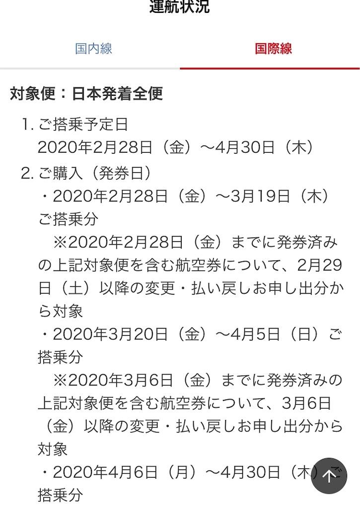 f:id:m-midori1008:20200323085020j:image